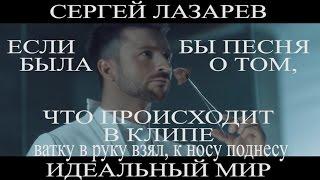 Лазарев - Идеальный мир (Если бы песня была о том, что происходит в клипе. Пародия от ШИШОУ)