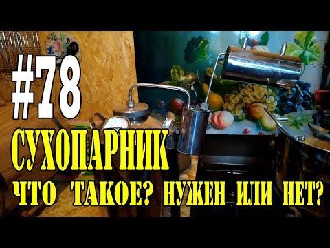 #78 Что такое СУХОПАРНИК? Нужен или нет? О роли сухопарника в процессе дистилляции.