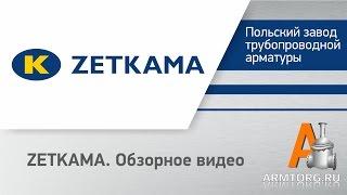 ZETKAMA, обзорное видео от ПТА Armtorg.ru о Польском заводе трубопроводной арматуры(В начале апреля главный редактор журнала «Вестник арматурщика» Игорь Юлдашев посетил крупнейший польский..., 2014-06-20T06:51:09.000Z)