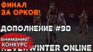 Дополнение #90 - ФИНАЛ ЗА ОРКОВ! Neverwinter Online (прохождение)