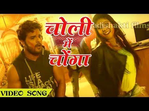 Khesari Lal Yadav 2018 Holi Song   चोली में चोंगा बांध के   New Superhit Bhojpuri Holi Song 2018
