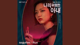 Run (Instrumental)