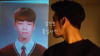 만 17세가 부른 김진호 - 졸업사진 | 태극기 커버