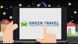 [GREEN travel™] Онлайн страховий агент - автоцивілка, зелена карта, туристичне страхування в Україні