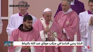 الأب رفعت بدر يشرح مراحل أداء القداس المسيحي