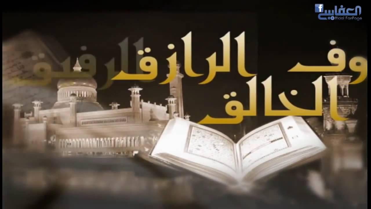 chanson asmaa allah alhosna