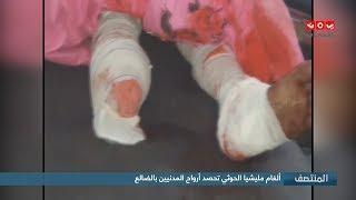 ألغام مليشيا الحوثي تحصد أرواح المدنيين بالضالع