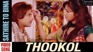 Thookol Odia Movie || Sathire To Bina | Video Song | Babushan, Archita