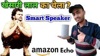 Amazon Echo Smart Speaker - Alexa   Unboxing And Review   Amazon Prime Music   Voice Control