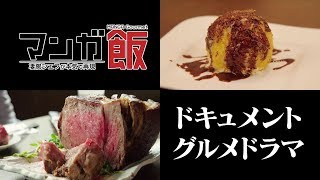 11月3日(土) 25時05分~26時05分に中京テレビで放送! 「ドラマ」+「漫...