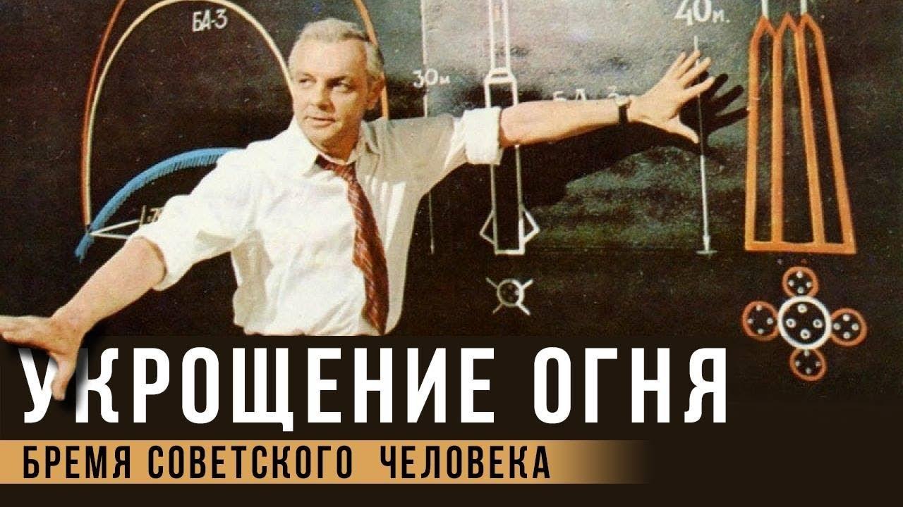 """Чем советская мечта отличалась от американской. """"Укрощение огня"""" Д. Храбровицкого"""