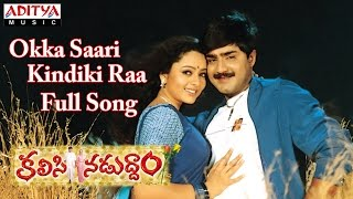 Okka Saari Kindiki Raa Full Song|| Kalasi Naduddam Movie|| Srikanth, Soundarya