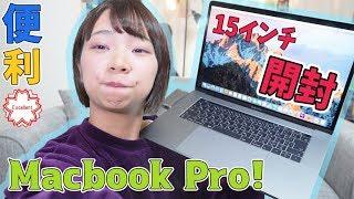 【超便利で感動】Macbook Pro開封レビュー!【初MacOS】