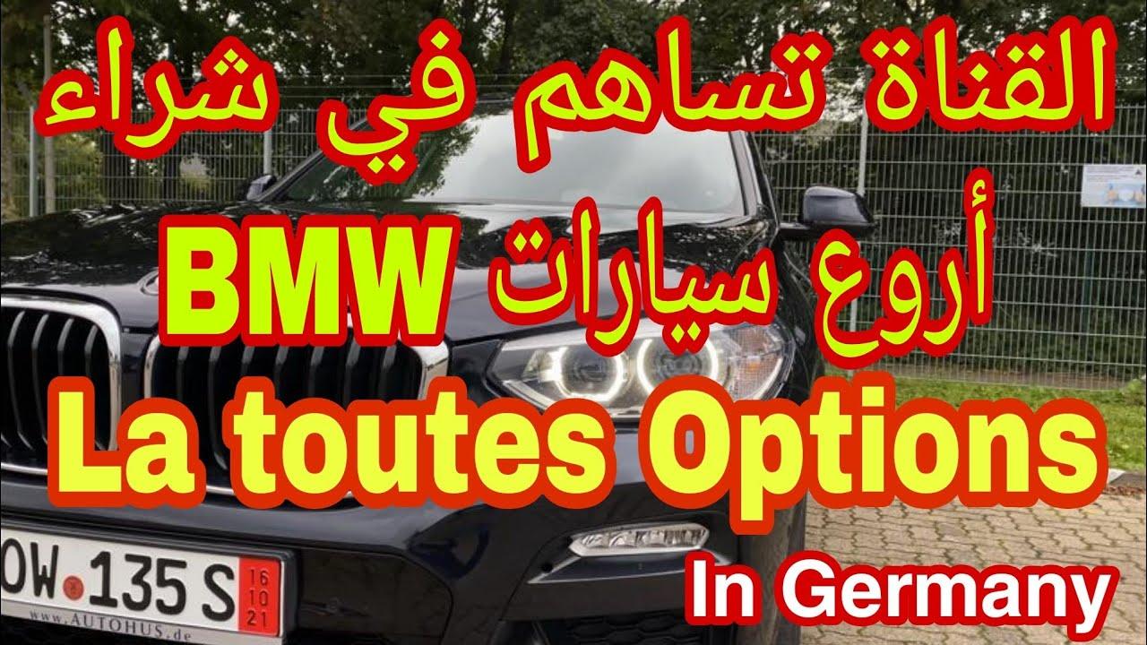 من ألمانيا 🇩🇪 اشترينا سيارة BMW رباعية الدفع💥ممتازة - بجميع الخصائص La toutes Options.