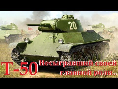 Т-50 - Лучший