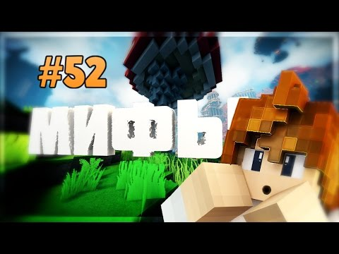 Мифы на VimeWorld #52 Голем на SkyWars ЖЕСТЬ!