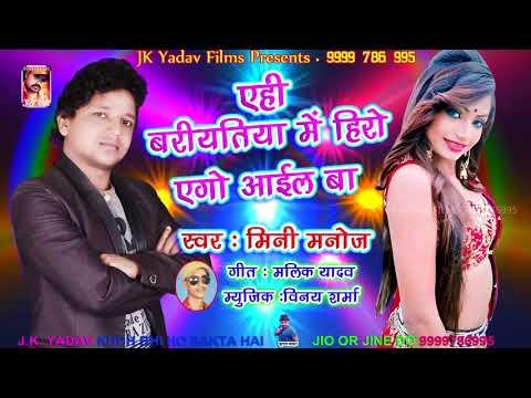 एही बरतिया में हीरो एगो आयिल बा - Hero Ayil Ba - Mini Manoj - Latest Bhojpuri Song 2019