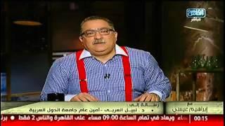 رسالة إلى | د. نبيل العربى - أمين عام الجامعة العربية #مع_إبراهيم_عيسى