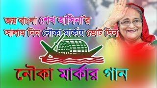 Joy Bangla, Jitbe ebar Nouka __ Joy Bangla, Sheikh Hasinar Salam nin __ Election