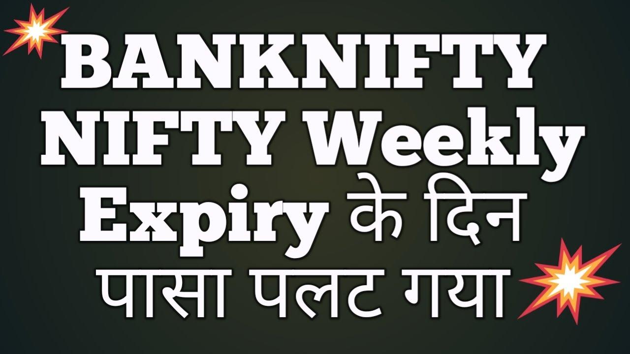 BankNifty NIFTY Weekly Expiry के दिन पासा पलट गया ! banknifty option for tomorrow   Nifty Tomorrow