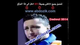 Daoudi 2014 Nsay Dmo3i ou khalini nabki www.abdozik.com
