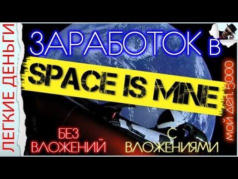 SPACE IS MINE - ИГРА ДЛЯ ЗАРАБОТКА В ИНТЕРНЕТЕ. Полный Обзор и БОНУСЫ / ЗАРАБОТОК В ИНТЕРНЕТЕ