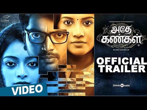 Adhe Kangal Official Trailer   Kalaiyarasan   C.V.Kumar   Rohin Venkatesan   Ghibran