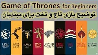 بازی تاج و تخت برای مبتدیان - Game of Thrones for Beginners
