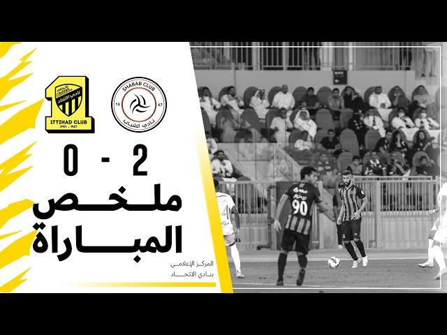 ملخص مباراة الاتحاد 0 × 2 الشباب دوري كأس الأمير محمد بن سلمان الجولة 9 تعليق حماد العنزي