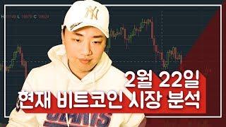 비트코인 2월 22일 빠른 시장 업데이트!! 떡락 -중-