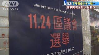 香港 過激デモ自制へ 市民ら「区議会選挙実現を」(19/11/22)