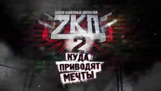 Закон Каменных Джунглей(ZKD) 2 сезон!!!!