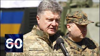 Агрессор заплатит! Зачем Порошенко собрал войска? 60 минут от 12.10.18