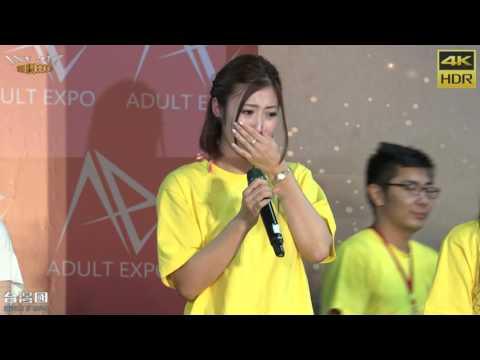 2016成人展 第五屆成人博覽會 水野朝陽流淚感謝台灣粉絲(4K HDR)[無限HD] TAIWAN ADULT EXPO
