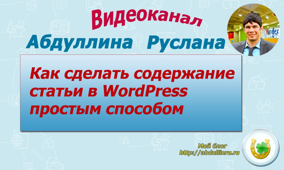 Как сделать содержание в статье блога на wordpress? 7