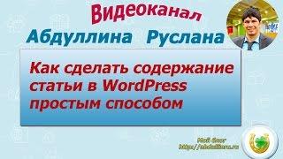 видео Меню содержания статьи WordPress