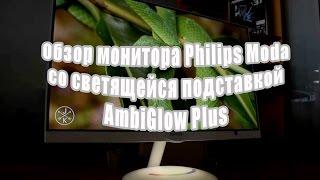 обзор монитора Philips Moda (275C5QHGSW) со светящейся подставкой AmbiGlow Plus