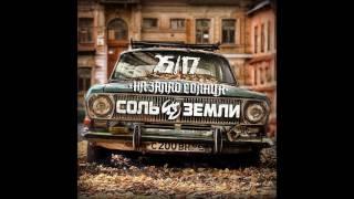 СОЛЬ ЗЕМЛИ Feat 25 17 НА ЗАПАД СОЛНЦА 2017