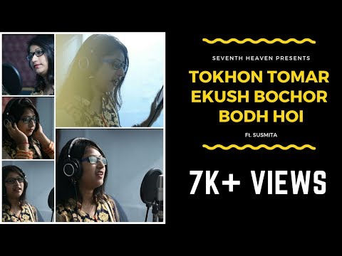 Tokhon Tomar Ekush Bochor | ft. Susmita | Music Video | 2018