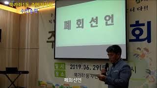 북가좌1동 주민총회 생중계