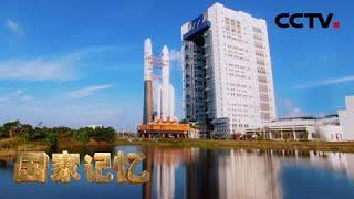 《国家记忆》 20201222 梦耀九天 砺箭海天| CCTV中文国际 - YouTube