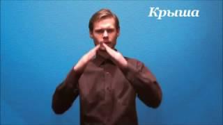Русский жестовый язык. Урок 6. Дом