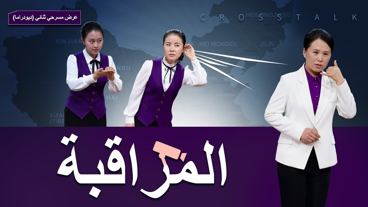 عرض مسرحي ثنائي (ديودراما) مسيحي - المراقبة - لا يتمتّع المسيحيون في الصين بحرية الاعتقاد الديني