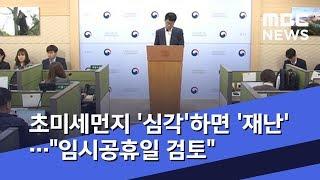 """초미세먼지 '심각'하면 '재난'…""""임시공휴일 검토"""" (2019.10.20/뉴스데스크/MBC)"""
