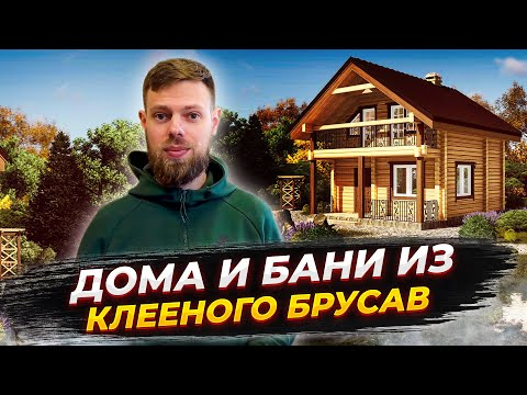 Дома и бани из клееного бруса в Новосибирске.  Компания ПЛОТНИКОФФ. Строим дома под ключ за 4 месяца