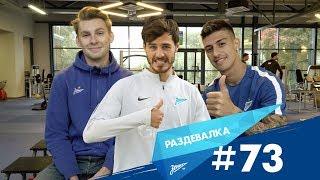 «Раздевалка» на «Зенит-ТВ»: выпуск №73