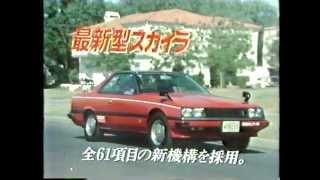 懐かし車CM集1964~1983