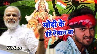 मोदी के ईहे ऐलान बा तिरंगे के सम्मान में Desh Bhakti Songs Vikash Raj Nutan Films