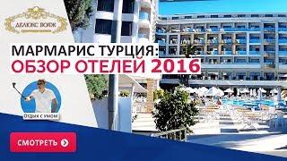 Мармарис Турция 2016 -  Обзор отелей(Привет из солнечного Мармариса! Наше 2-е видео, в котором мы инспектируем Эгейское побережье. Как выглядят..., 2016-10-17T19:09:26.000Z)