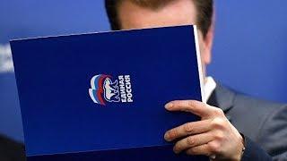 Высшая партийная школа от «Единой России»: чему там будут учить